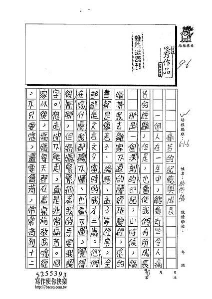 102W6310林佑諺 (1)