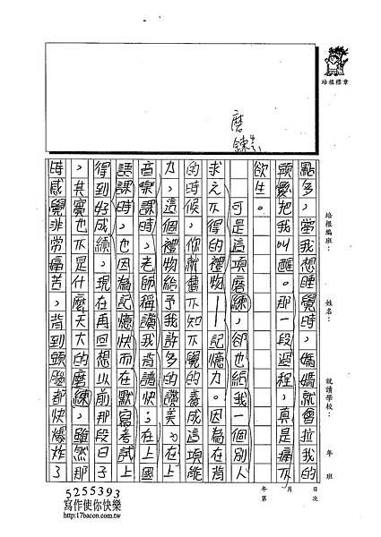 102W6310林佑諺 (2)