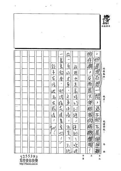 102W6310林佑諺 (3)