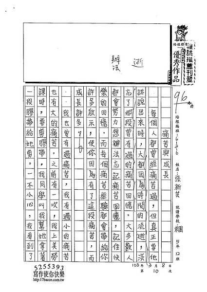 102W6310張新芸 (1)