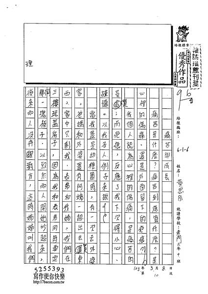 102W6310黃思肜 (1)