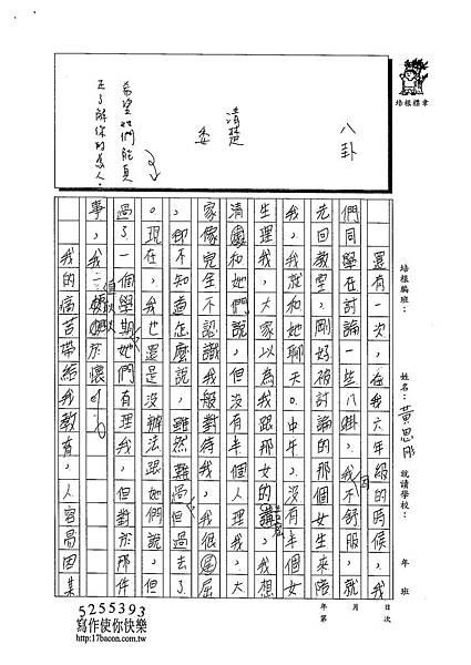 102W6310黃思肜 (3)