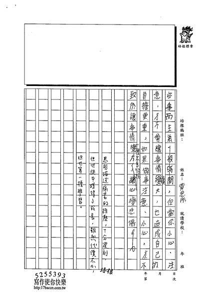 102W6310黃思肜 (4)