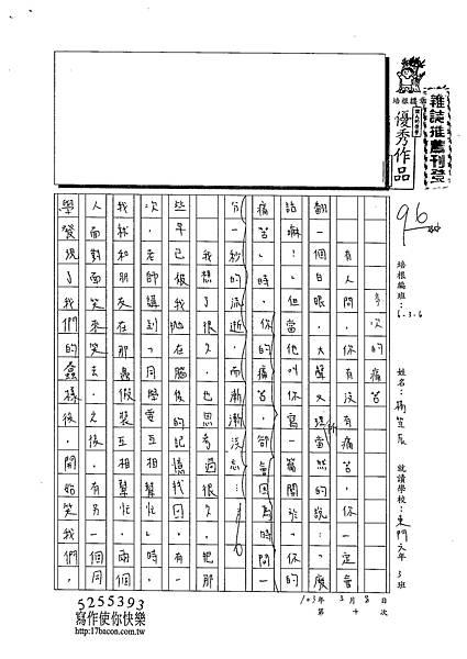 102W6310楊笠辰 (1)