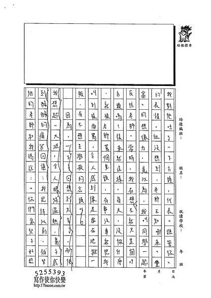 102W6310楊笠辰 (2)