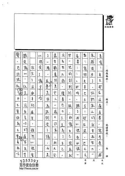 102W6310楊笠辰 (3)