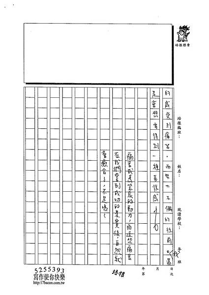 102W6310楊笠辰 (4)