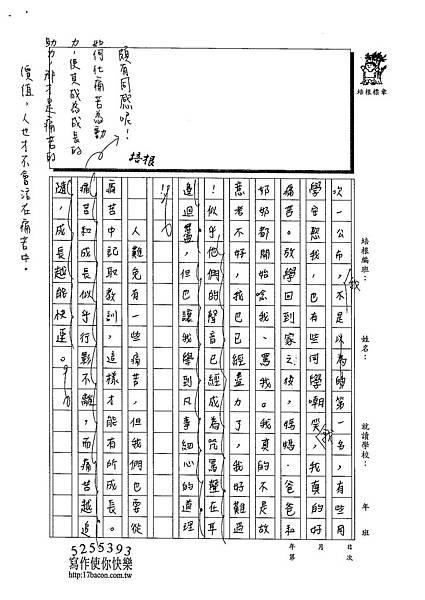 102W6310楊詠婷 (3)