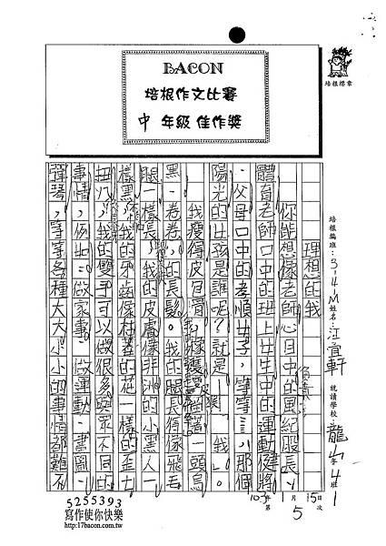 102WM305江宜軒 (1)