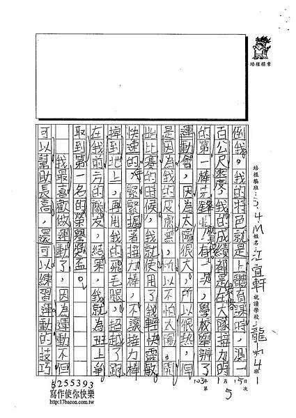 102WM305江宜軒 (2)