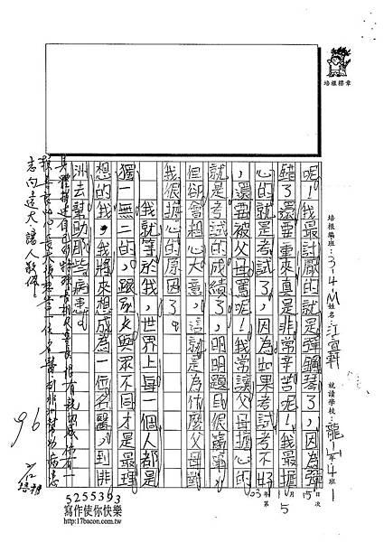 102WM305江宜軒 (3)