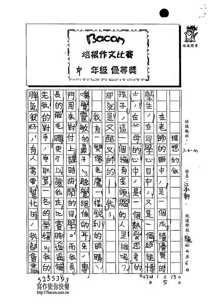 102WM305江承軒 (1)