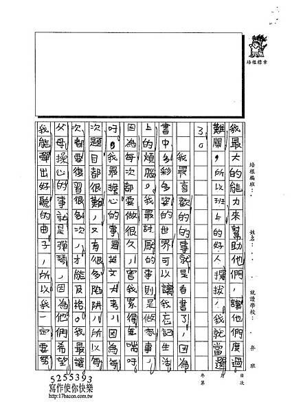 102WM305江承軒 (2)