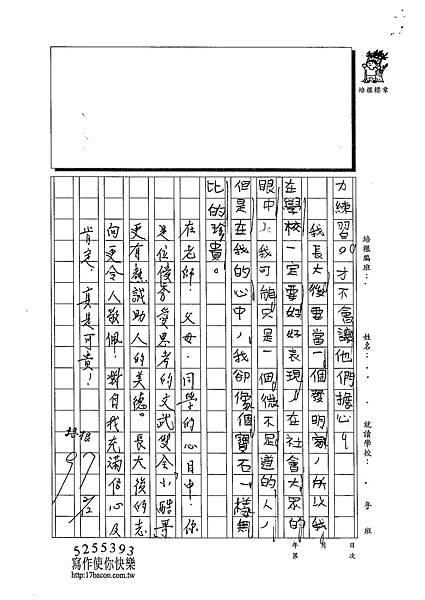 102WM305江承軒 (3)