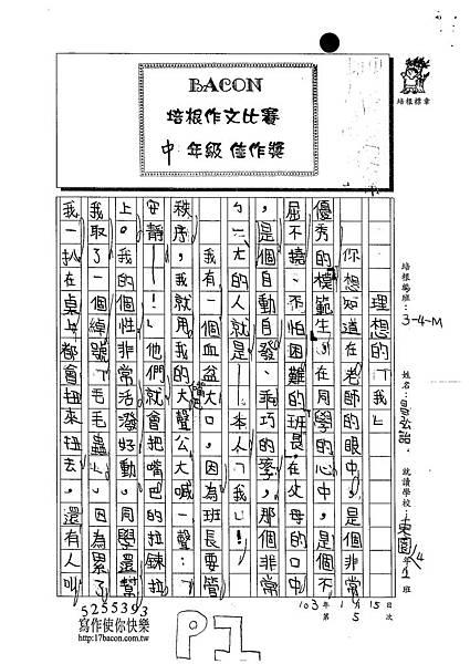 102WM305昌弘詒 (1)