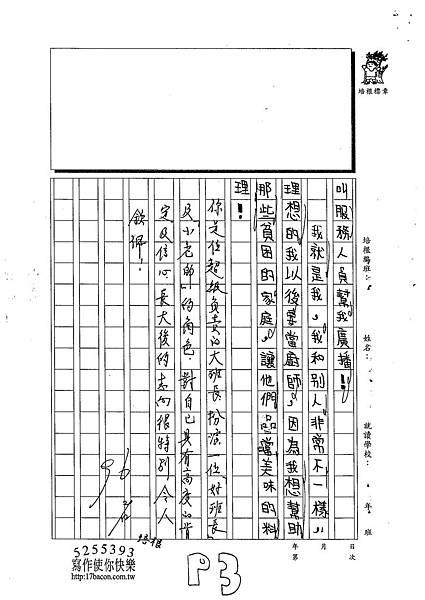 102WM305昌弘詒 (3)