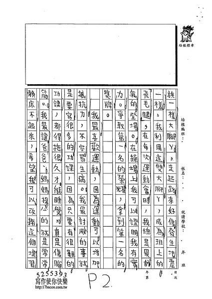 102WM305姜名孺 (2)