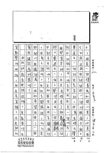 102W3305古嘉豪 (2)