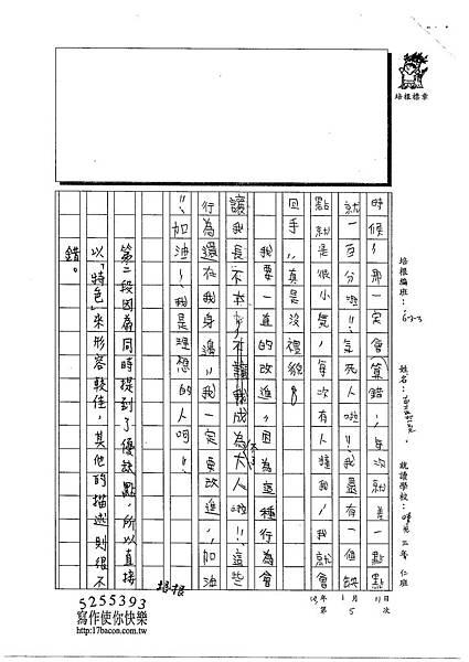 102W3305古嘉豪 (3)