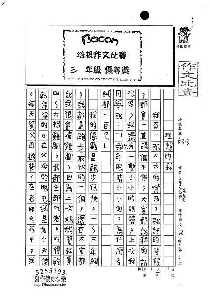 102W3305余銘峻 (1)