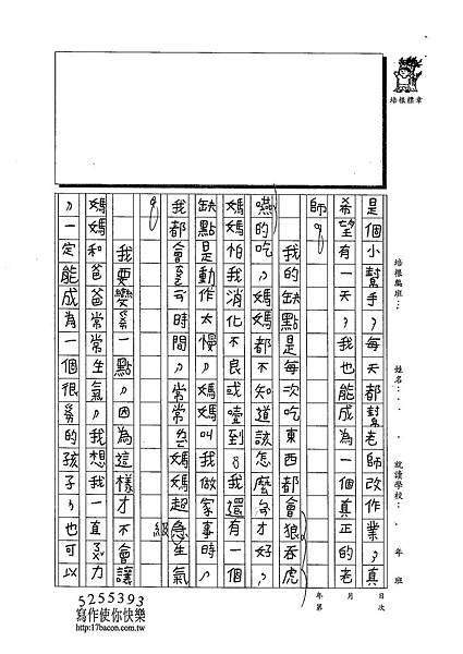 102W3305余銘峻 (2)