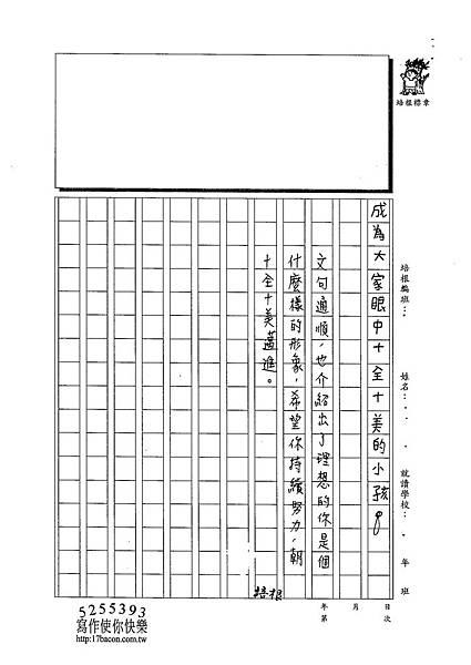 102W3305余銘峻 (3)