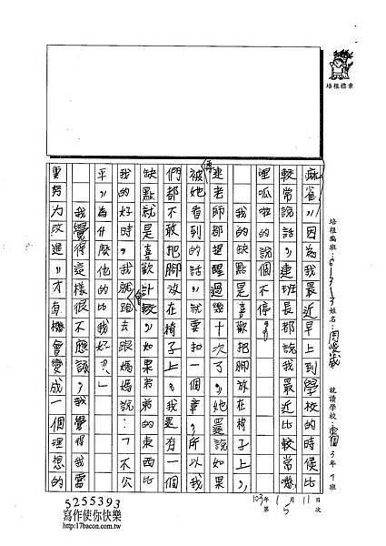 102W3305周峻葳 (2)