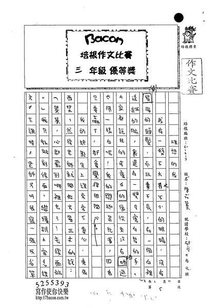 102W3305陳品蓁 (1)
