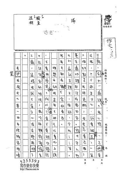 102W3305陳品蓁 (2)