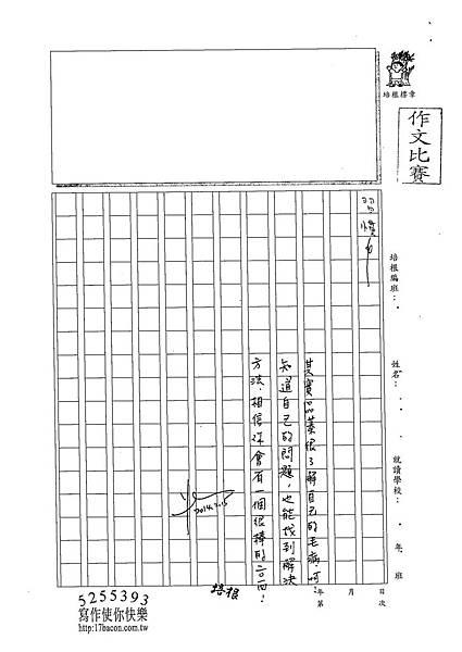 102W3305陳品蓁 (3)