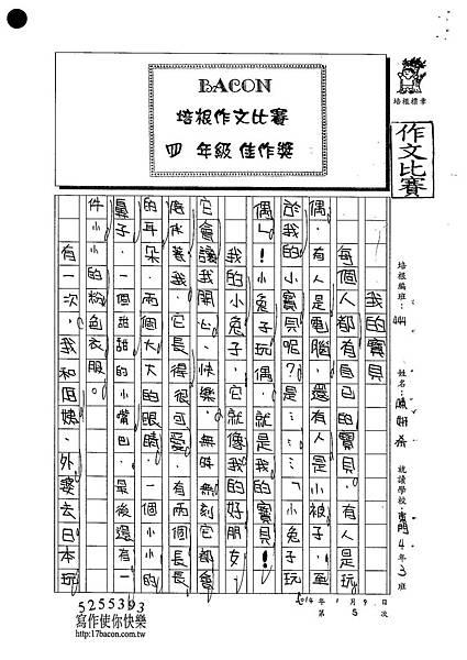 102W4305陳妍希 (1)
