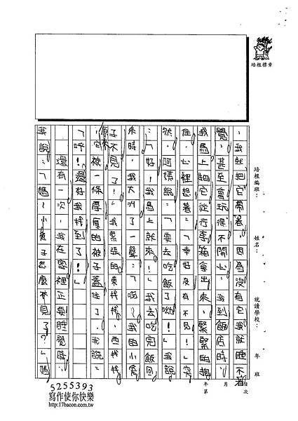 102W4305陳妍希 (2)
