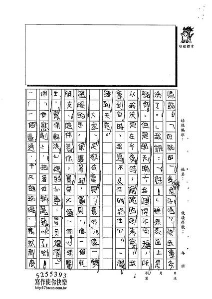102W4305陳妍希 (3)
