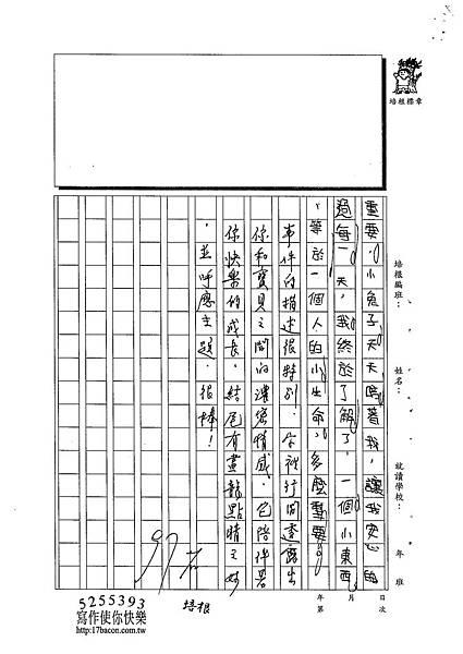 102W4305陳妍希 (4)