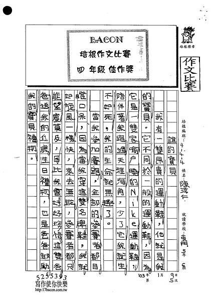 102W4305陳淳仁 (1)