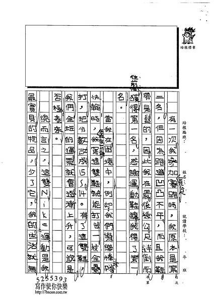 102W4305陳淳仁 (2)