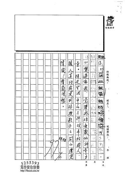 102W4305陳淳仁 (3)