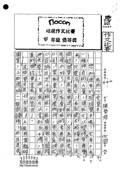 102W4305陳瑩修 (1)