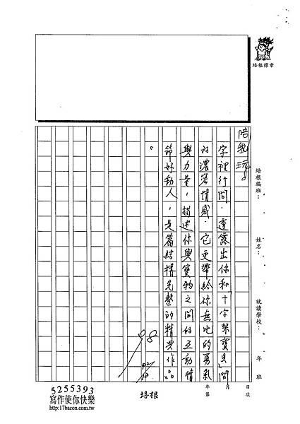 102W4305陳瑩修 (4)
