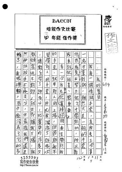 102W4305李希均 (1)