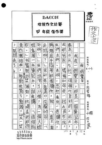 102W4305周聖婷 (1)