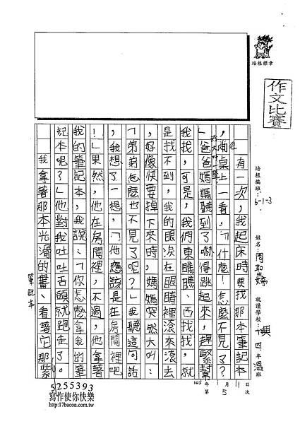 102W4305周聖婷 (2)