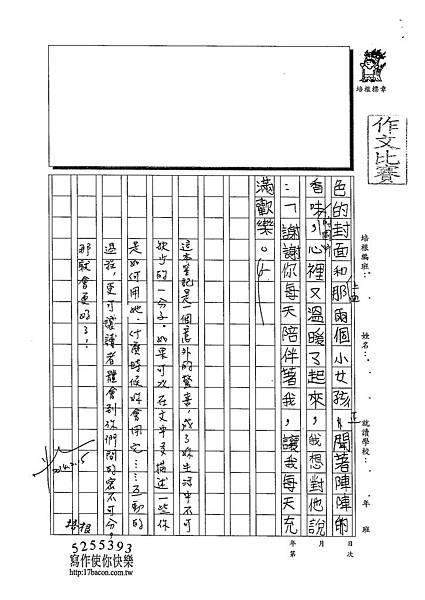 102W4305周聖婷 (3)
