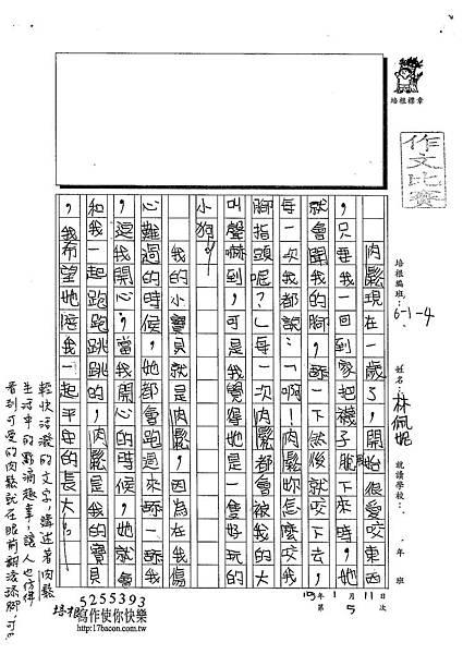 102W4305林佩妮 (2)