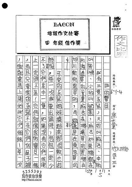 102W4305許苡柔 (1)