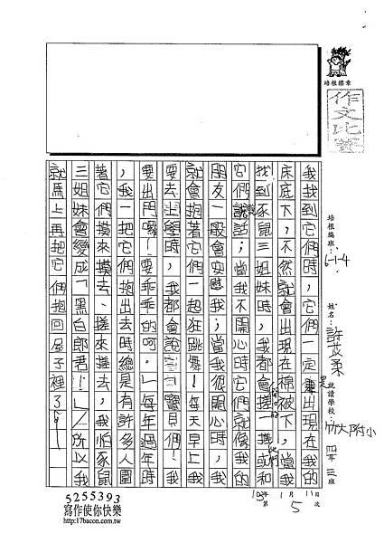 102W4305許苡柔 (2)