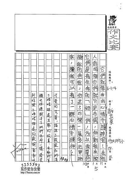 102W4305許苡柔 (3)