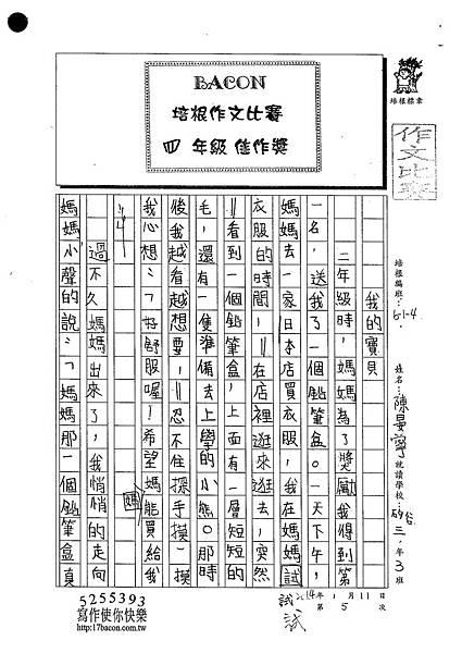 102W4305陳晏寧 (1)