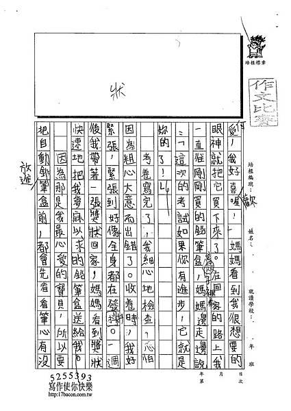102W4305陳晏寧 (2)