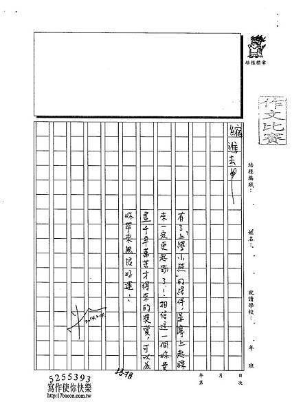 102W4305陳晏寧 (3)